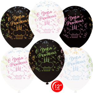 Воздушный Шар (12''/30 см) С Днем Рождения! (разноцветные кексы)