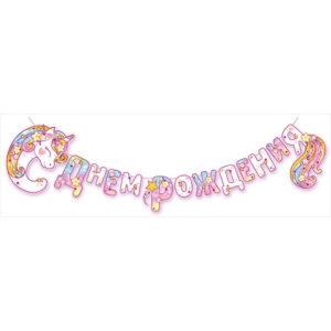 Гирлянда С Днем Рождения! (цветочный единорог), 300 см
