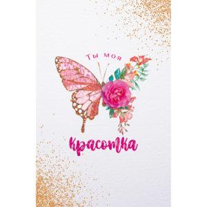 Открытка, Ты моя Красотка (бабочка), 10*16 см, 1 шт.