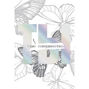 Открытка, Ты Само Совершенство (бабочки), Серебро, Голография, 12*18 см, 1 шт.