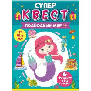Квест игровой Русалочка, Подводный мир, 15*21 см, 1 шт.