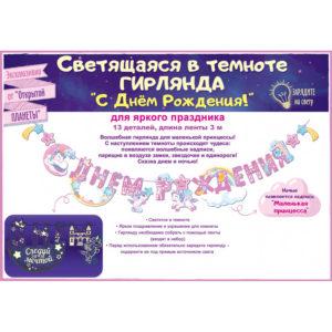Гирлянда С Днем Рождения! (страна единорогов), Розовый, с блестками, флюор, 300 см, 1 шт.