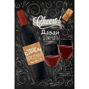 Открытка, С Днем Рождения, Давай отмечать! (вино и бокалы), 12*18 см, 1 шт.
