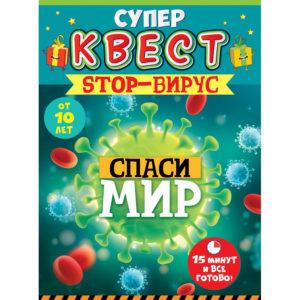 Квест игровой STOP - Вирус, 15*21 см, 1 шт.