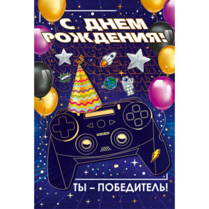 Открытка, С Днем Рождения, Ты Победитель! (геймпад), Металлик, 12*18 см, 1 шт.