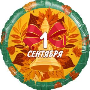 Шар (18''/46 см, RUS) Круг, 1 Сентября, Листья кленовые