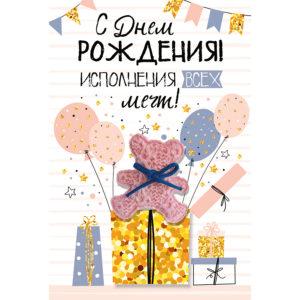 Грамоты и дипломы Приглашения Открытка 3D, С Днем Рождения, Исполнения всех мечт! (розовый мишка), 12*18 см, 1 шт.