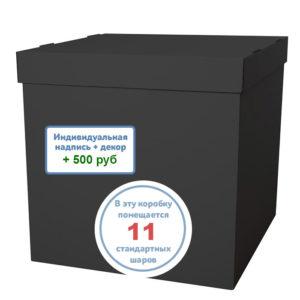 Коробка для воздушных шаров Черный, 70*70*70 см (без шаров)