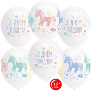 Шар. Единорог разноцветные. С Днем Рождения!, Белый (801)/Прозрачный (701), кристалл